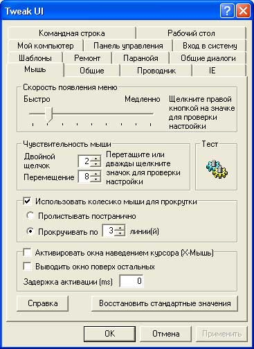 Tweak перевод