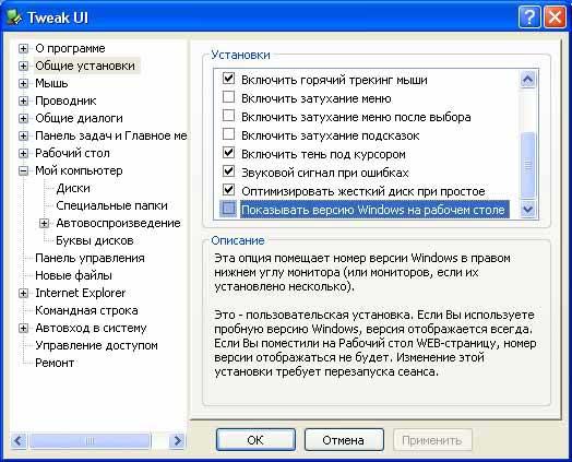 Програмку для интерфейса для xp